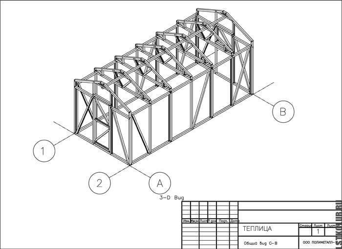Проект каркаса теплицы из металлических конструкций